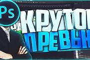 Сделаю 3 превью для ваших видео 7 - kwork.ru