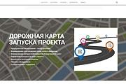 Лендинг для любых целей на Wordpress 154 - kwork.ru