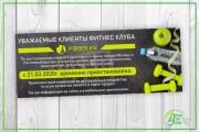 Рекламный баннер 103 - kwork.ru