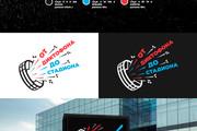 Ваш новый логотип. Неограниченные правки. Исходники в подарок 249 - kwork.ru