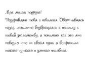 Напишу красивое поздравление в прозе, текст для поздравления 7 - kwork.ru
