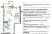 Планировочные решения. Планировка с мебелью и перепланировка 200 - kwork.ru