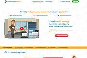 Создам уникальный Лендинг 8 - kwork.ru