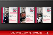 Баннер, который продаст. Креатив для соцсетей и сайтов. Идеи + 137 - kwork.ru