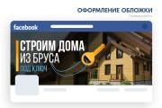 Оформление Facebook. Дизайн сообществ FB 5 - kwork.ru