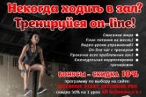 Баннер для печати 46 - kwork.ru