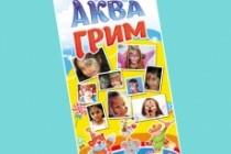 Баннер для печати 44 - kwork.ru