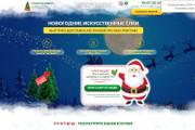 Сделаю под заказ Landing Page + Бонус Дизайн Премиум 26 - kwork.ru