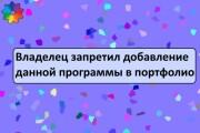 Напишу программу 13 - kwork.ru