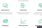 Создам сайт-одностраничник лендинг + 2 подарка 28 - kwork.ru