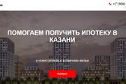 Делаю копии landing page 94 - kwork.ru