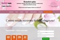 Продающий Landing Page под ключ 97 - kwork.ru