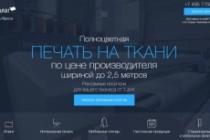 Продающий Landing Page под ключ 94 - kwork.ru