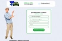 Продающий Landing Page под ключ 90 - kwork.ru