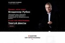 Продающий Landing Page под ключ 89 - kwork.ru