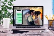 Продающий Landing Page под ключ 88 - kwork.ru