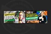 Сделаю превью для видео на YouTube 134 - kwork.ru
