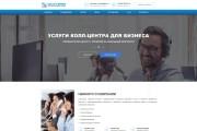Продающий сайт - Лендинг под ключ, для любых целей 124 - kwork.ru