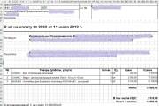 Excel формулы, сводные таблицы, макросы 146 - kwork.ru