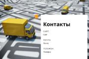 Стильный дизайн презентации 694 - kwork.ru