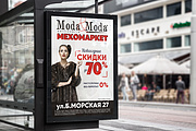 Дизайн наружной рекламы 115 - kwork.ru