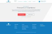 Дизайн страницы сайта для верстки в PSD, XD, Figma 105 - kwork.ru