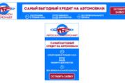 Разработка баннеров для Google AdWords и Яндекс Директ 54 - kwork.ru