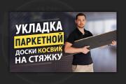 Сделаю превью для видео на YouTube 111 - kwork.ru