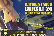 Разработаю 3 promo для рекламы ВКонтакте 218 - kwork.ru