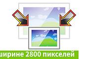 Ресайз фото. Уменьшение веса картинки без потери качества 28 - kwork.ru