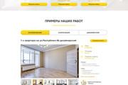Дизайн страницы сайта 132 - kwork.ru
