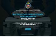 Скопирую страницу любой landing page с установкой панели управления 174 - kwork.ru