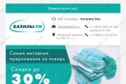 Html-письмо для E-mail рассылки 146 - kwork.ru