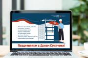 Сделаю открытку 144 - kwork.ru