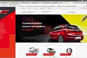 Модернизация страницы сайта по ТЗ 7 - kwork.ru