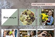 Разработка уникальных шаблонов 97 - kwork.ru