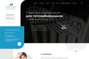 Дизайн страницы Landing Page - Профессионально 99 - kwork.ru