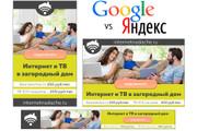 Разработка баннеров для Google AdWords и Яндекс Директ 55 - kwork.ru