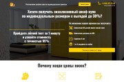 Квиз-лендинг под ключ 42 - kwork.ru
