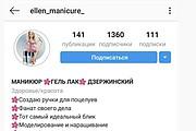 Фото профиля для инстаграма 5 - kwork.ru