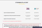 Скопирую страницу любой landing page с установкой панели управления 182 - kwork.ru