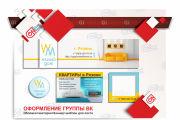 Разработаю дизайн группы вКонтакте 27 - kwork.ru