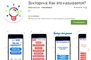 Создам приложение на Android 13 - kwork.ru