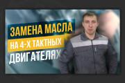 Сделаю превью для видео на YouTube 174 - kwork.ru