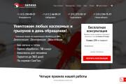 Копия сайта, landing page + админка и настройка форм на почту 141 - kwork.ru