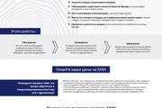 Верстка секции сайта по psd макету 28 - kwork.ru