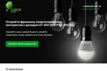 Верстка страницы html + css из макета PSD или Figma 67 - kwork.ru