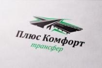 Создам логотип в нескольких вариантах 194 - kwork.ru