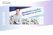 Создам 3 уникальных рекламных баннера 134 - kwork.ru