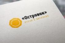 Я создам дизайн 2 современных логотипа 73 - kwork.ru